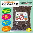 ★再入荷★お試し2kg 100%天然有機肥料椿油粕 ペレット(2kg)家庭菜園・農用に有機栽培に