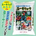 【再入荷】有機肥料 ユーキリョク有機入りペレット853(20k)家庭菜園・農用の有機栽培に最適!農用・大容量肥料