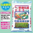 万能化成肥料(20k)N‐P‐K (8-8-8)苦土1.5大容量20kg水稲 葉菜 果樹 根菜 果菜 芝生などのあらゆる作物に
