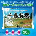 有機ぼかし化成 千春有機 粒状(20k)(NPK8-8-8)水稲 ・野菜・果樹・お茶などのあらゆる作物に