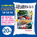 【国産】高度化成肥料(20k)N‐P‐K 14-14-14水稲・麦類・野菜・牧草・芝生などに