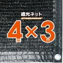 ★リニューアル★遮光ネット 約4mx3m(黒縁 遮光率 約90%)1M間隔ハトメ付き 日除けネッ