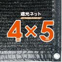 ★リニューアル★遮光ネット約4mx5m(黒縁 遮光率 約90%)1M間隔ハトメ付き 日除けネット