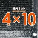 ★リニューアル★遮光ネット 約4mx10m(黒縁 遮光率 約90%)1M間隔ハトメ付き 日除けネ