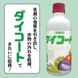 展着剤ダイコート (500ml)