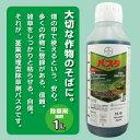 除草剤 バスタ 液剤(1L)作物の近くでも安心して使える除草剤家庭菜園にも使えます