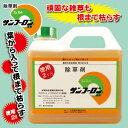 サンフーロン 液剤(徳用2L)強力除草剤!