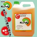 サンフーロン 液剤(業務用5L)強力除草剤!農用・業務用の大容量!