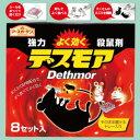 【アース製薬】 アースガーデン強力殺鼠剤 強力デスモア(30g×8トレー)ネズミ駆除剤 そのまま置けるトレータイプ