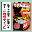 【フマキラー】 ネズミ駆除剤 ねずみ退治ドラ(10g×8包)分包タイプ