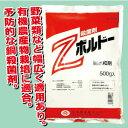 殺菌剤Zボルドー 銅水和剤(500g)有機農産物の日本農林規格(JAS)に適合する農薬です。