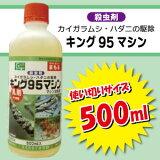 ★再入荷★殺虫剤 キング95マシン マシン油乳剤 500mlカイガラムシ ハダニ駆除に