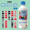 殺菌剤  サプロール乳剤 500mlバラのうどんこ病特効薬!その他野菜・果樹等の病害防除に