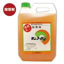 サンフーロン 液剤(業務用5L)強力除草剤!農用 業務用の大容量!