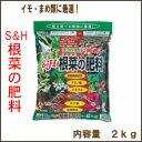 【家庭菜園用 専用肥料】S&H 根菜の肥料(粒状2kg)(N‐P‐K)12-15-10有機配合肥料微量要素入りいも・豆類などの家庭菜園に最適