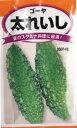 定形外郵便 野菜種 種子ゴーヤ 太れいし(8ml)