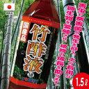 【国産品】竹酢液(1.5L) ヨーキ産業