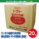 ★送料無料★【タキイ】トマト元気液肥20kg(0-5.5-8)アミノ酸・・微量要素入り・リン酸・カリ肥料