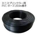 ミニスプリンクラー用 PVCホース200M巻き