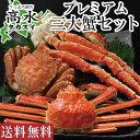 \3日間限定!500円OFFクーポン発行中/三大蟹セット【プ...
