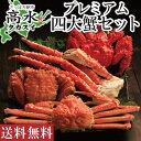 4大蟹セット【プレミアム】特大厳選の毛がに&ズワイガニ&タラ...