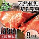 【送料無料】天然紅鮭 切り身(真空パック)半身(フィレ)が選...
