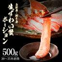 \2個買い1000円OFFクーポン有/ ズワイガニ 生 お刺...