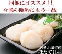 【同梱おすすめ】お刺身用 ほたて貝柱 80g 約3〜5玉入り 北海道産【ホタテ】【ホタテ貝柱】【帆立】