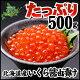 いくら 醤油漬け 500g【北海道産】最高級の原卵を使用した自慢の一品 【イクラ】【いくら高級】