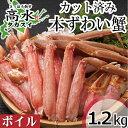 カット済みボイルズワイ蟹 1.2kg 蟹 セット/ボイルずわい蟹を食べやすく特殊カット ギフト お歳暮 化粧箱