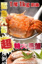 お中元 海鮮 ギフト ジャンボ毛蟹 1尾1kg 超特大 最高...