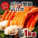 訳あり 特大 3Lサイズ ズワイガニ 足 1kg 蟹 セット ボイル ズワイ蟹 年末年始 脚 ずわい 訳あり ずわい蟹 ...