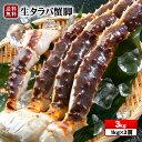 ギフト 送料無料 生タラバ蟹 タラバガニ 1kg 3肩 蟹 ...