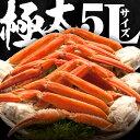 ズワイガニ 2kg 極太 5Lサイズ カニ 食べ物 プレゼント 超特大ボイルずわいがに脚 ボイル カニ足 カニ脚 蟹 か...