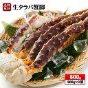 送料無料 生タラバ蟹 タラバガニ 800g 3肩 蟹 たらば...