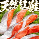 紅鮭 最高級 北洋産 (半身切り身真空パック)★沖捕りだから...