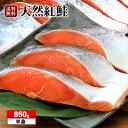 \P43倍!楽天マラソン/【送料無料】天然紅鮭 切り身(半身...