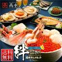 父の日 海鮮 贈り物 プレゼント 海鮮ギフト 【北海道の豪華...