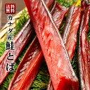 【楽天最安値挑戦&数量限定】鮭とば 100g 鮭トバ 鮭 とば トバ カナダ産 スティック