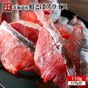 鮭とば スライス 北海道産 110g お試し やわらか ソフト タイプの鮭トバ メール便 とば トバ...