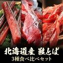 お得用 鮭とば3種セット 北海道産 お試し ソフト タイプの鮭トバ メール便 とば トバ さけとば ...