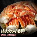 ズワイガニ 2kg 極太 4L〜5Lサイズ カニ 食べ物 プ...
