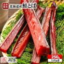 鮭とば 北海道産 250g お試し 鮭トバ 柔らかい ソフト...