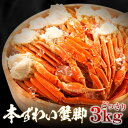 \SALE⇒1080円OFF/カニ ズワイガニ 3kg カニ...