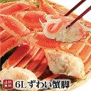ギフト 本ズワイ蟹 2kg 極太 6Lサイズ カニ 食べ物 プレゼント 超特大ボイルずわいがに脚 送料無料 内祝 出産内...