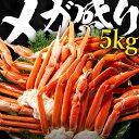 ズワイガニ カニ 訳あり メガ盛り 5kg かに 蟹 セット ボイル ズワイ蟹 脚 足 ずわい 食べ放題 年末年始 送料...
