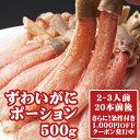 【条件付き1,000円OFFクーポン】ズワイガニ 生 お刺身...