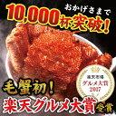 毛ガニ 1kg【グル...