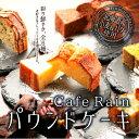 パウンドケーキ 北海道 6種類から選べる 手作り 自家製 ス...