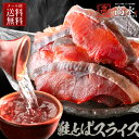 鮭とば スライス 北海道産 150g お試し やわらか ソフト タイプの鮭トバ メール便 とば トバ さけとば 鮭トバ ひと口サイズ ポイント消..